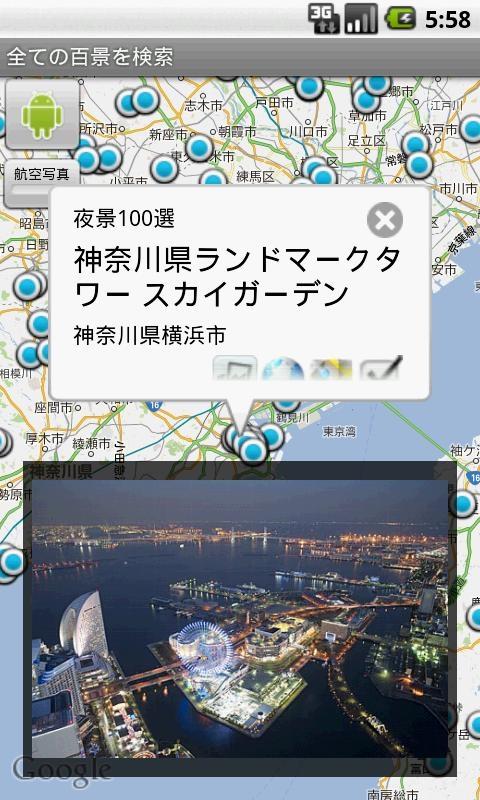 「日本百景 データベース」のスクリーンショット 3枚目