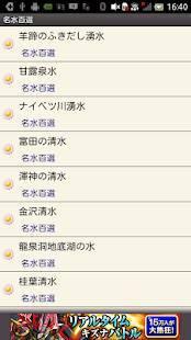 「日本全国名所百選 ドライブ・お散歩マップ」のスクリーンショット 3枚目