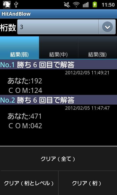 「ヒットアンドブロー」のスクリーンショット 3枚目