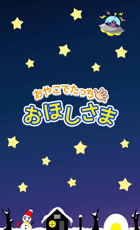 「【おやこでたっちシリーズ】おほしさま」のスクリーンショット 1枚目