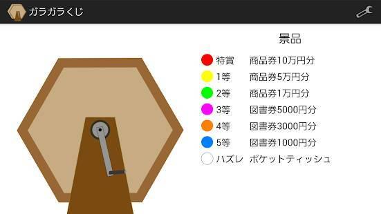 「ガラガラくじ Free」のスクリーンショット 2枚目