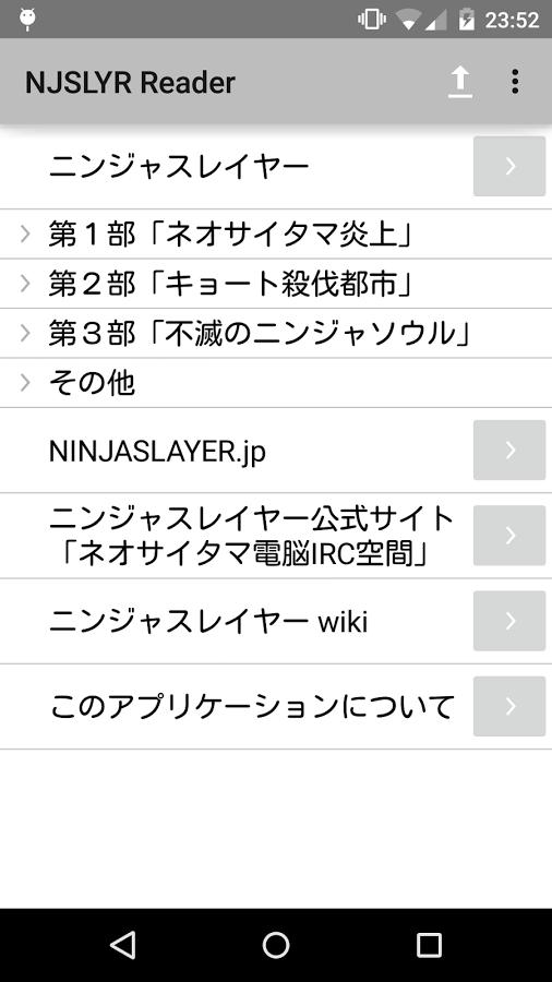 「Njslyr Reader」のスクリーンショット 1枚目