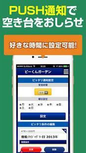 「PLIFE(ピーライフ) ピーアークパチンコ・スロットアプリ」のスクリーンショット 2枚目