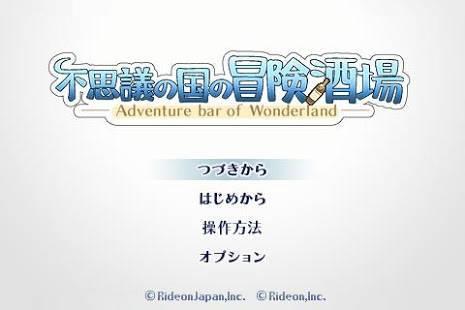 「RPG不思議の国の冒険酒場」のスクリーンショット 1枚目