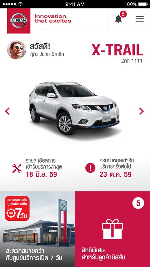 「Nissan Innovation」のスクリーンショット 2枚目