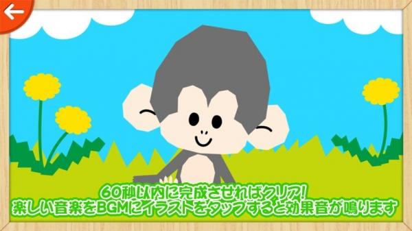 「【こどもの知育アプリ無料】つないで遊ぼう!てんせんおえかき」のスクリーンショット 3枚目
