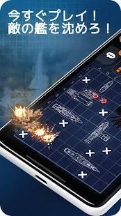 「シーバトルゲーム - バトルシップ -  レーダー作戦ゲーム」のスクリーンショット 1枚目