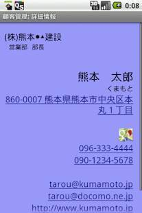 「顧客管理システム(アドレス帳)」のスクリーンショット 3枚目