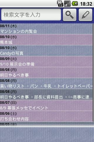 「メモ帳」のスクリーンショット 2枚目