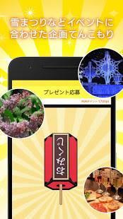 「さっぽろグルメクーポン~公式:札幌観光協会~」のスクリーンショット 3枚目