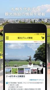 「さっぽろグルメクーポン~公式:札幌観光協会~」のスクリーンショット 1枚目