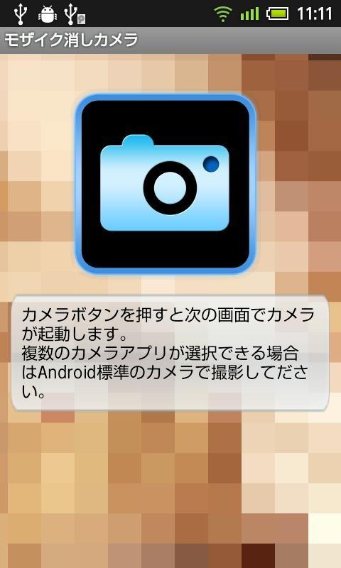 「モザイク消しカメラ~簡単モザイク消しアプリ!!!」のスクリーンショット 2枚目