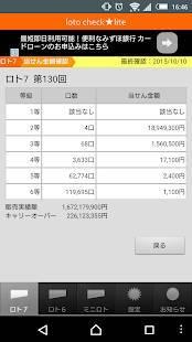 「宝くじ(ロト7・ロト6・ミニロト)の当選確認・速報」のスクリーンショット 2枚目