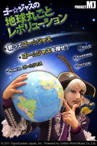 「ゴー☆ジャスの 地球丸ごとレボリューション」のスクリーンショット 1枚目