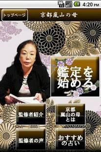 「京都嵐山の母:予約の取れない的中鑑定「あなたの結婚相手」」のスクリーンショット 1枚目