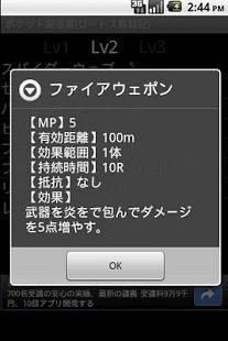 「ポケット魔導(ロードス島戦記TRPG)」のスクリーンショット 3枚目