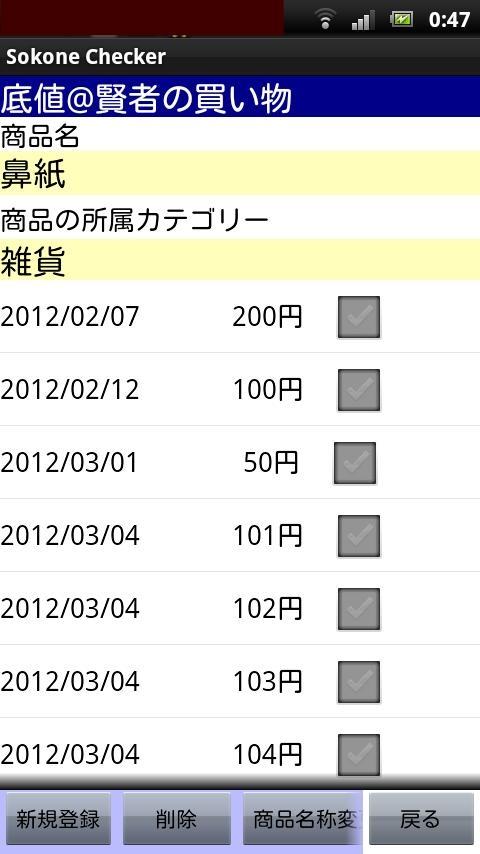 「底値メモ帳 無料版」のスクリーンショット 2枚目