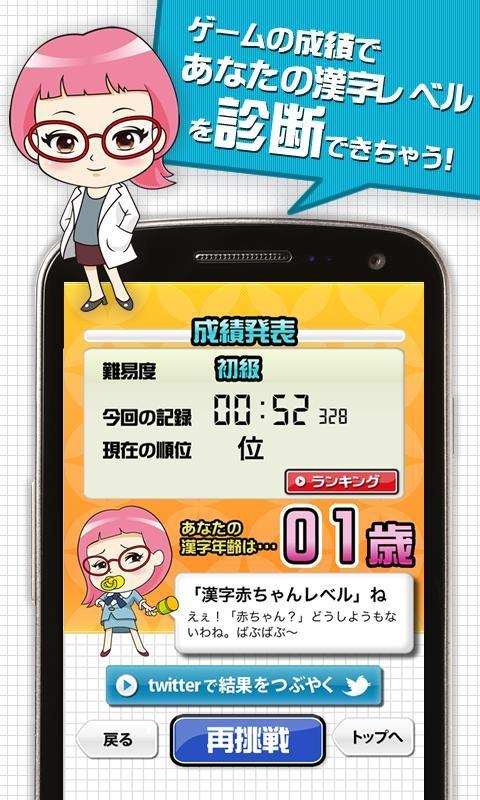 「漢字 脳トレ!みんなの漢字力」のスクリーンショット 2枚目