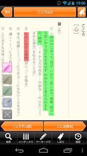「三省堂国語辞典 第七版 公式アプリ| 縦書き&辞書感覚の検索」のスクリーンショット 3枚目