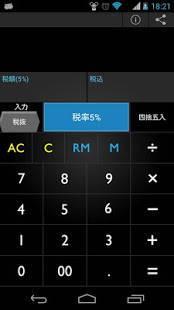 「消費税電卓」のスクリーンショット 1枚目