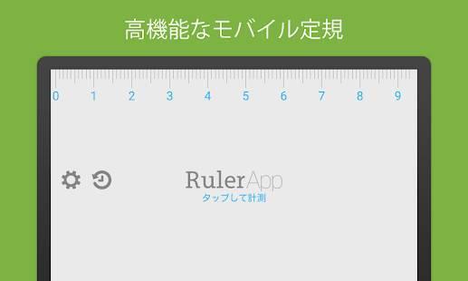 「定規 (Ruler App)」のスクリーンショット 1枚目