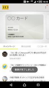 「iDアプリ」のスクリーンショット 2枚目