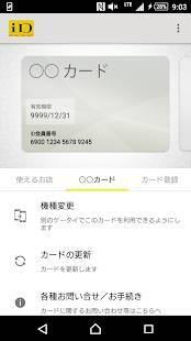「iDアプリ」のスクリーンショット 3枚目