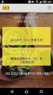 「iDアプリ」のスクリーンショット 1枚目