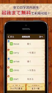 「中学生の英単語2000(無料!中学英語勉強アプリ)」のスクリーンショット 2枚目