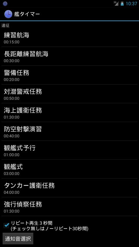 「艦タイマー」のスクリーンショット 2枚目
