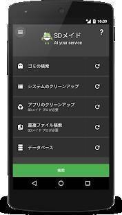 「SDメイド - システムクリーニングツール」のスクリーンショット 1枚目