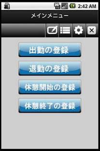 「勤怠管理アプリ」のスクリーンショット 2枚目
