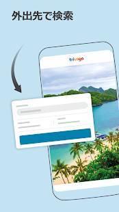 「trivago: トリバゴ・ホテル料金を比較」のスクリーンショット 1枚目