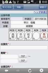 「セキュアブラウザ for eValue NS」のスクリーンショット 2枚目