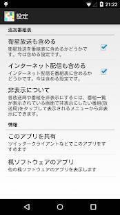 「アニ番 (アニメ番組表アプリ)」のスクリーンショット 3枚目