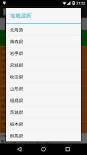 「アニ番 (アニメ番組表アプリ)」のスクリーンショット 2枚目