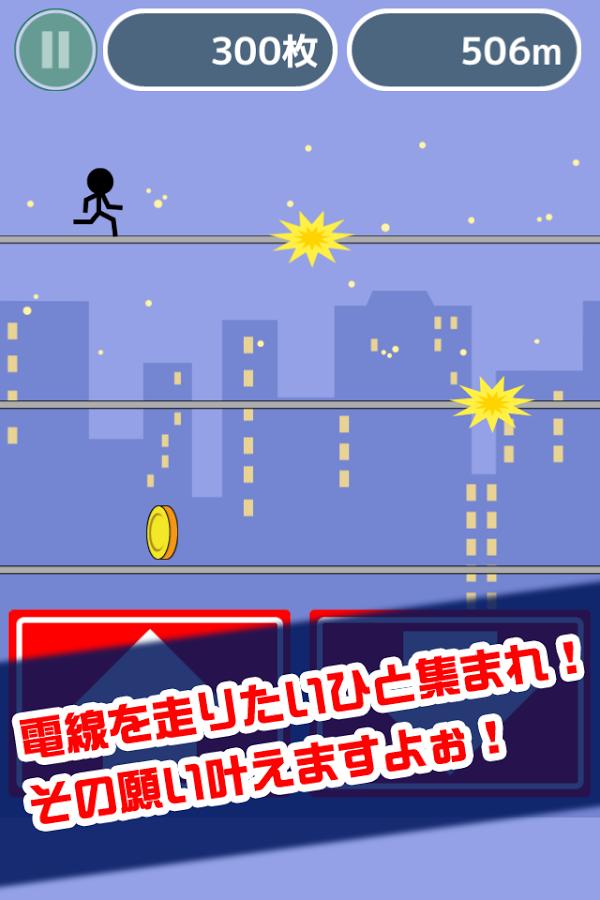 「激走!電線走り!」のスクリーンショット 2枚目