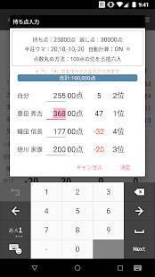 「雀録 *麻雀記録票アプリ*」のスクリーンショット 3枚目