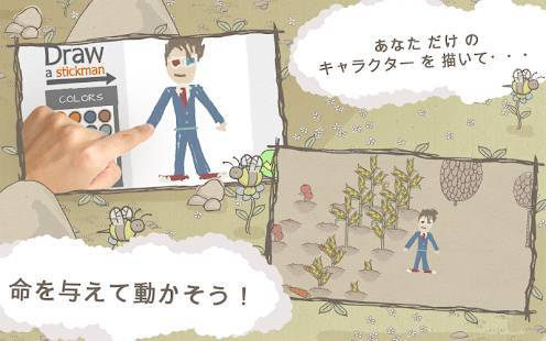 「Draw a Stickman: EPIC」のスクリーンショット 2枚目