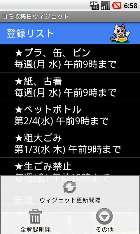 「ゴミ収集日 ウィジェット」のスクリーンショット 2枚目