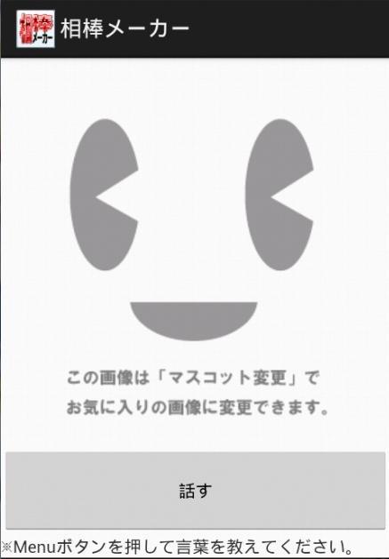 「あなたが育てる人工知(無)能【相棒メーカー】」のスクリーンショット 1枚目