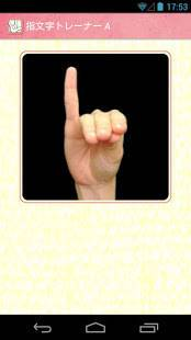 「指文字トレーナーA 手話を覚えるならまずは指文字から!」のスクリーンショット 3枚目