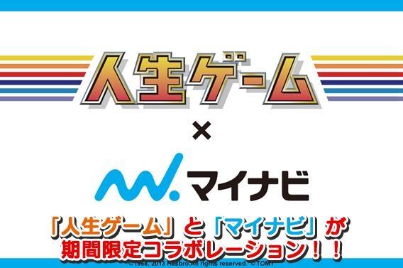「人生ゲーム×マイナビ」のスクリーンショット 1枚目