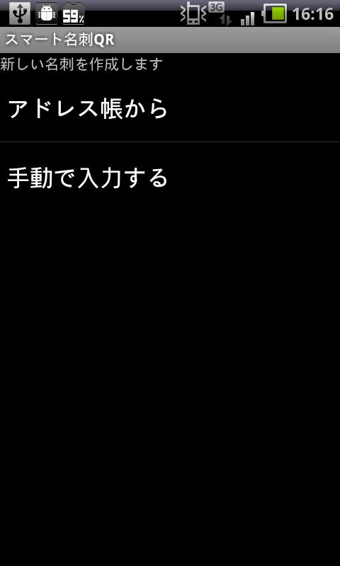 「スマート名刺QR」のスクリーンショット 1枚目