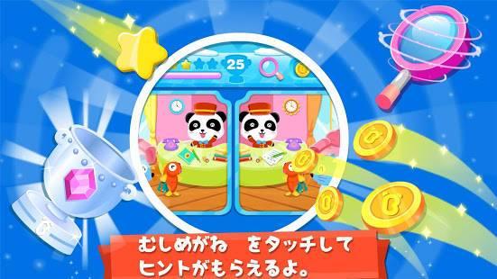 「ベビーまちがい探し-BabyBus子ども・幼児向け知育アプリ」のスクリーンショット 2枚目