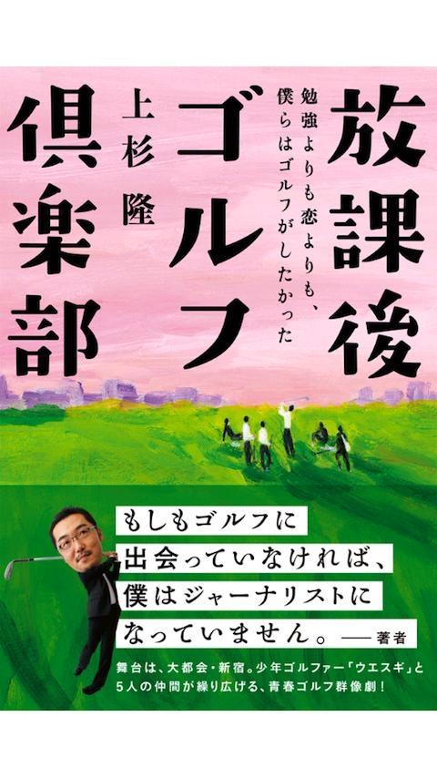 「放課後ゴルフ倶楽部」のスクリーンショット 1枚目