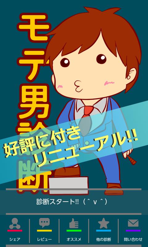 「モテ男診断―アナタはモテ男?それともダメ男?」のスクリーンショット 1枚目