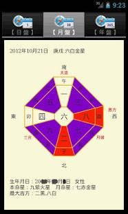 「九星気学カレンダー」のスクリーンショット 3枚目
