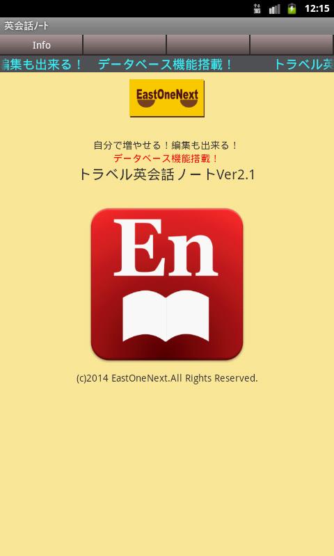 「トラベル英会話ノート」のスクリーンショット 1枚目