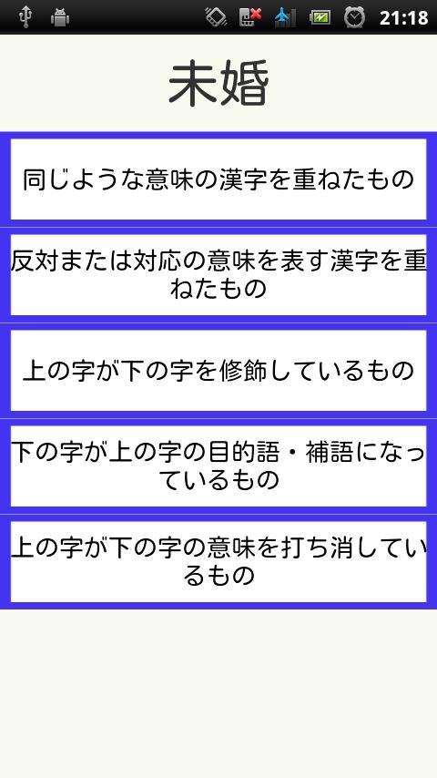 「熟語の構成ドリル」のスクリーンショット 3枚目